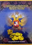 The album with a set of 40 coins 10 rubles