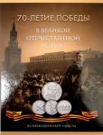 Album 70 years of Victory with coins