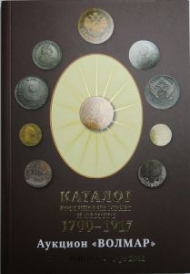 2018 Russian Coins Catalog 1700-1917