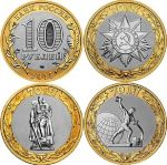 2015 70th Anniversary of the Victory in the Great Patriotic War - 10 rubles